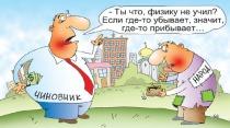 власть=чиновник=деньги