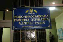 Новониколаевка РГА