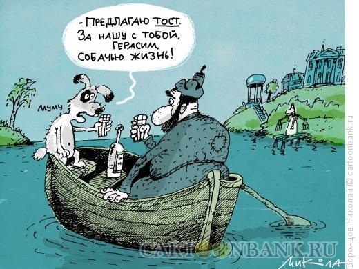 собака и Герасим