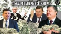 власть деньги