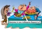 Карикатура о бедности