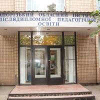 В первый же день новый и.о. ректора Запорожского института последипломного педагогического образования, которого привез глава облсовета, удивил всех