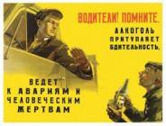 пьяный водитель-плакат