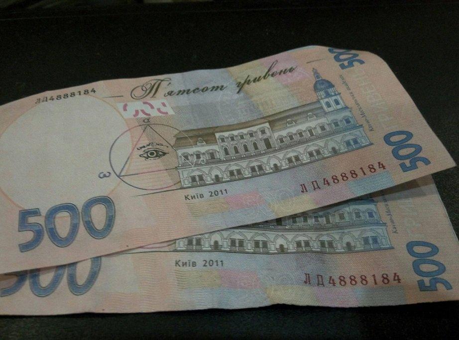 фальшивомонетчики 500 грн. -