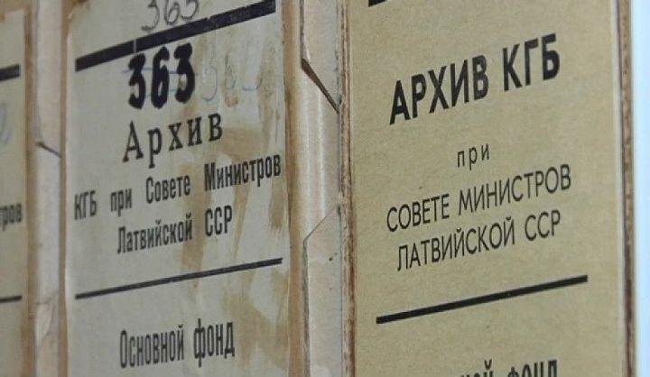 КГБ архив Латвии