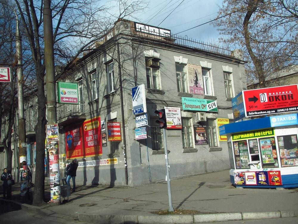 газета Запорозька Сич