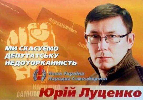 Луценко социалист