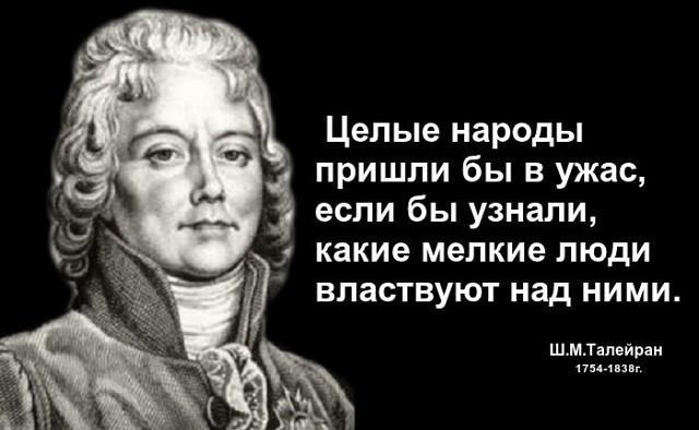 ТАЛЕЙРАН 2