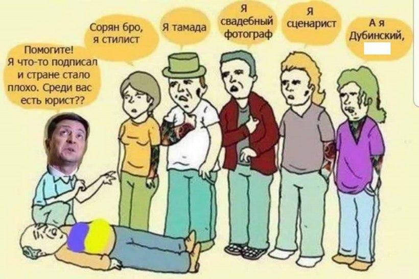 ЗЕ карик