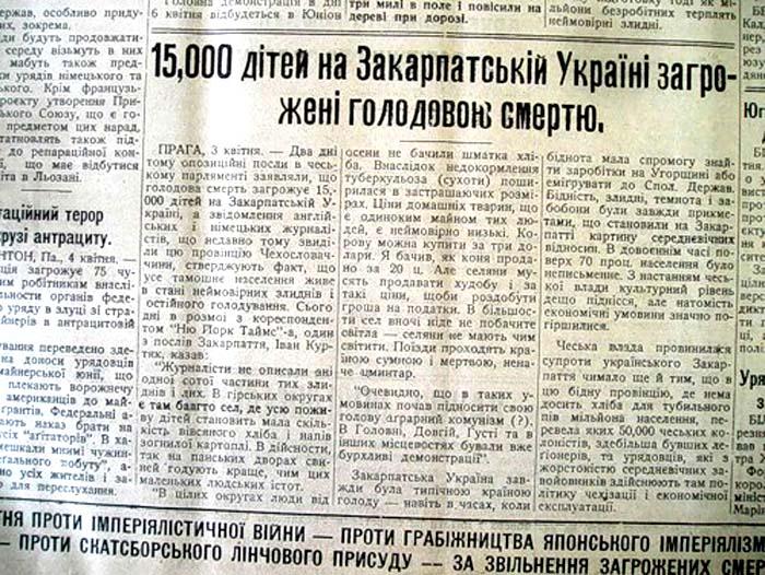 Запад Укр статья
