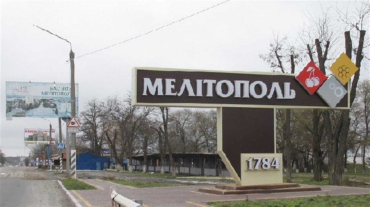 Мелитополь въезд