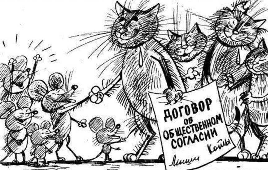 демократ мыши и коты